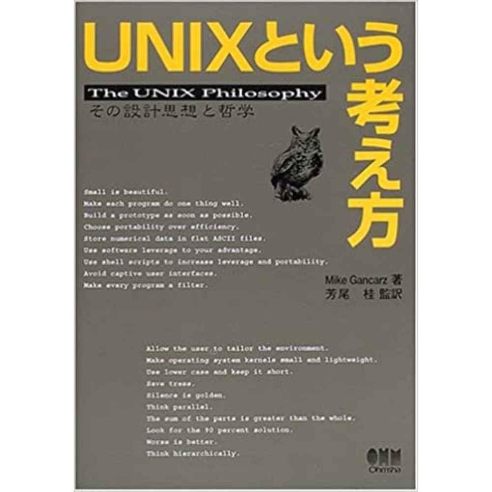 UNIXという考え方―その設計思想と哲学